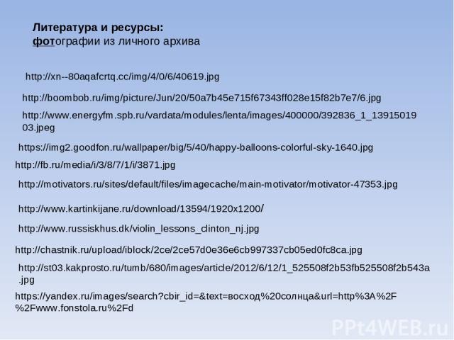 http://fb.ru/media/i/3/8/7/1/i/3871.jpg http://boombob.ru/img/picture/Jun/20/50a7b45e715f67343ff028e15f82b7e7/6.jpg http://www.kartinkijane.ru/download/13594/1920x1200/ http://xn--80aqafcrtq.cc/img/4/0/6/40619.jpg https://img2.goodfon.ru/wallpaper/b…