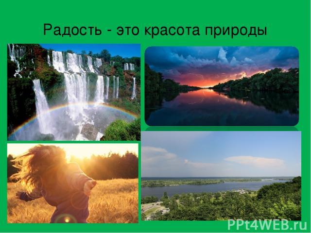 Радость - это красота природы