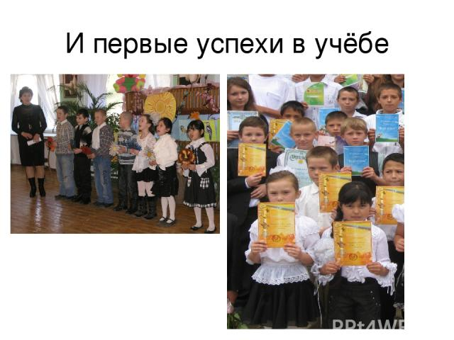 И первые успехи в учёбе