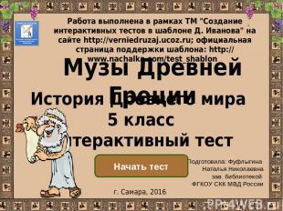 Музы Древней Греции История Древнего мира 5 класс Интерактивный тест Подготовила