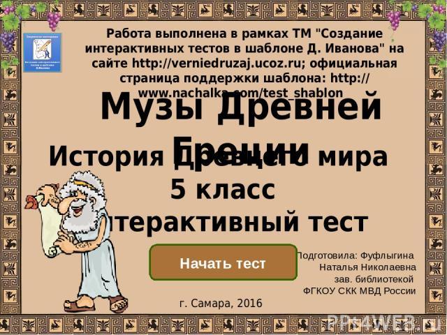 История древнего мира 5 класс тесты тема древняя месопотамия