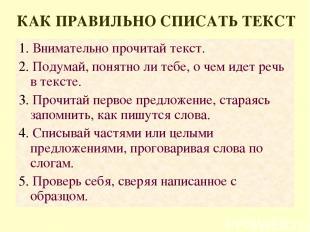 КАК ПРАВИЛЬНО СПИСАТЬ ТЕКСТ 1. Внимательно прочитай текст. 2. Подумай, понятно л