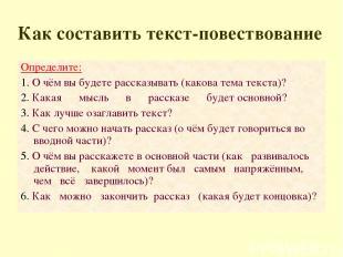 Как составить текст-повествование Определите: 1. О чём вы будете рассказывать (к