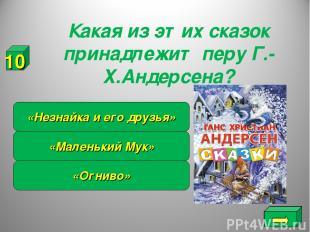 Какая из этих сказок принадлежит перу Г.-Х.Андерсена? «Огниво» «Маленький Мук» «