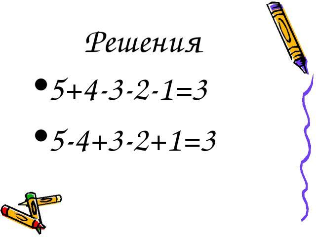 Решения 5+4-3-2-1=3 5-4+3-2+1=3