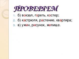 ПРОВЕРЯЕМ б) вокзал, гореть, костер; б) кастрюля, растение, квартира; в) ужин, р