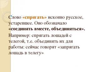 Слово «спрягать» исконно русское, устаревшее. Оно обозначало «соединять вместе,