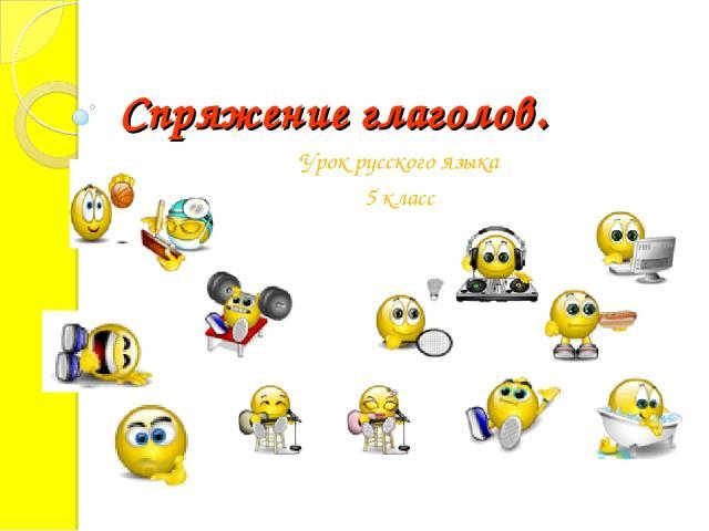 Спряжение глаголов. Урок русского языка 5 класс