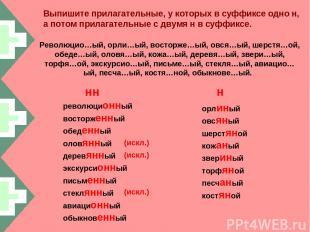 Выпишите прилагательные, у которых в суффиксе одно н, а потом прилагательные с д