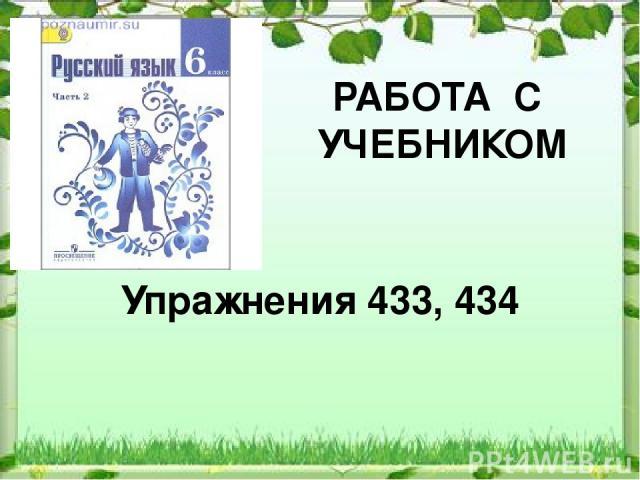 РАБОТА С УЧЕБНИКОМ Упражнения 433, 434