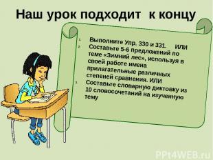 Не забудьте записать домашнее задание Выполните Упр. 330 и 331. ИЛИ Составьте 5-