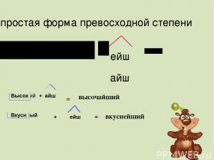 простая форма превосходной степени Основа прилагательного + ейш айш = Высок ий +