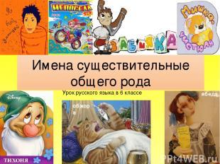 Имена существительные общего рода Урок русского языка в 6 классе ябеда обжора