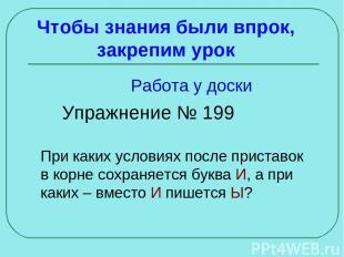 Чтобы знания были впрок, закрепим урок Работа у доски Упражнение № 199 При каких