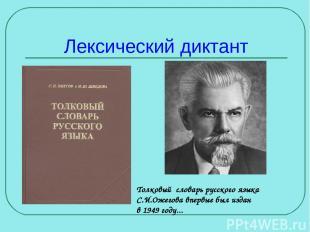 Лексический диктант Толковый словарь русского языка С.И.Ожегова впервые был изда