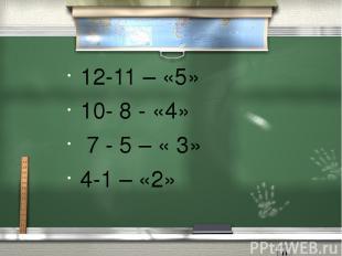 12-11 – «5» 10- 8 - «4» 7- 5 – « 3» 4-1 – «2»