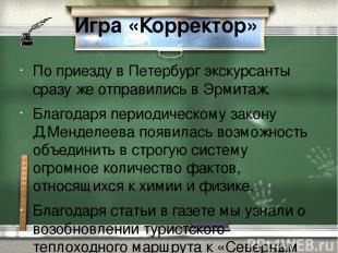 Игра «Корректор» По приезду в Петербург экскурсанты сразу же отправились в Эрмит