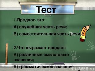 Тест 1.Предлог- это: А) служебная часть речи; Б) самостоятельная часть речи &nbs
