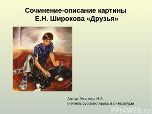 Сочинение-описание картины Е.Н. Широкова «Друзья» Автор: Ушакова Н.А. учитель ру