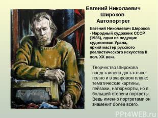 Евгений Николаевич Широков Автопортрет Евгений Николаевич Широков - Народный худ