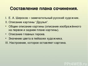 Составление плана сочинения. I. Е. А. Широков – замечательный русский художник.