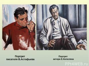 Портрет писателя В.Астафьева Портрет актера Е.Копеляна