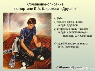 Е. Широков «Друзья» Сочинение-описание по картине Е.А. Широкова «Друзья». «Друг»