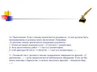 10. Приложения. Если к письму прилагаются документы, то они должны быть пронумер