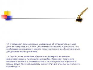 12. И завершает деловое письмо информация об отправителе, которая должна содержа