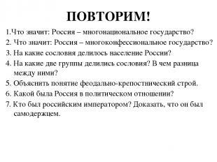 ПОВТОРИМ! 1.Что значит: Россия – многонациональное государство? 2. Что значит: Р