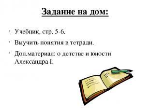 Задание на дом: Учебник, стр. 5-6. Выучить понятия в тетради. Доп.материал: о де