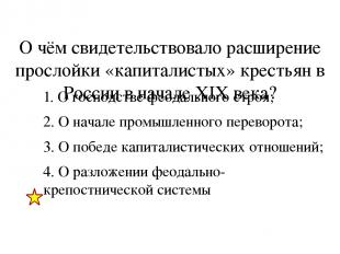 О чём свидетельствовало расширение прослойки «капиталистых» крестьян в России в