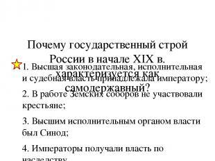 Почему государственный строй России в начале XIX в. характеризуется как самодерж