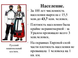 Население. За 100 лет численность населения выросла с 15,5 млн.до 43,7 млн. чело