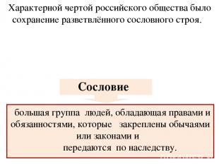 Характерной чертой российского общества было сохранение разветвлённого сословног