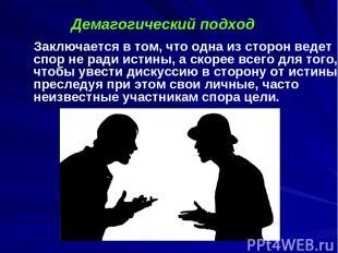 Заключается в том, что одна из сторон ведет спор не ради истины, а скорее всего