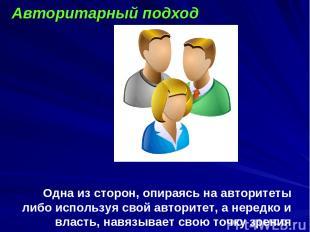 Одна из сторон, опираясь на авторитеты либо используя свой авторитет, а нередко