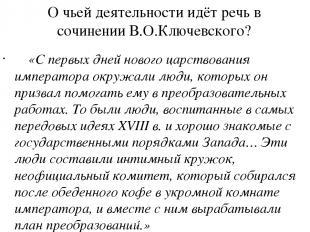 О чьей деятельности идёт речь в сочинении В.О.Ключевского? «С первых дней нового