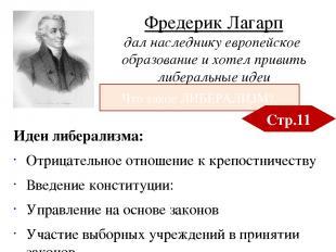 Фредерик Лагарп дал наследнику европейское образование и хотел привить либеральн