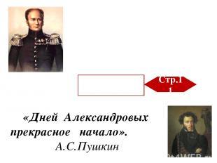 «Дней Александровых прекрасное начало». А.С.Пушкин Управлять «по законам и по се