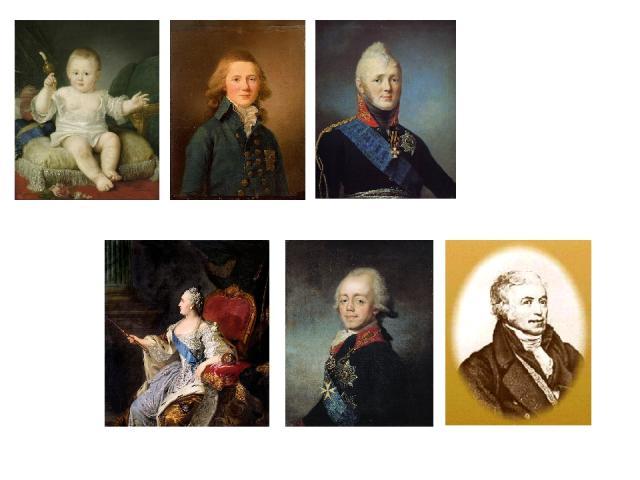 Александр I 1777-1825 гг. Екатерина II Павел I Лагарп