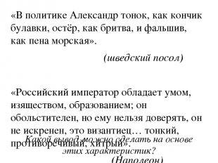 «В политике Александр тонок, как кончик булавки, остёр, как бритва, и фальшив, к