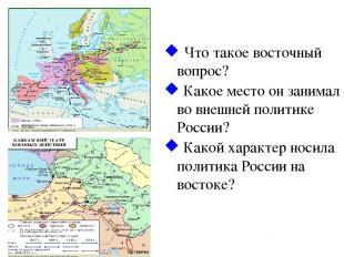 Что такое восточный вопрос? Какое место он занимал во внешней политике России? К