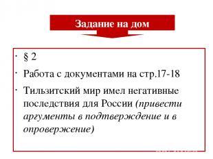§ 2 Работа с документами на стр.17-18 Тильзитский мир имел негативные последстви