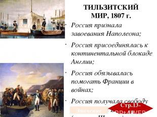 Россия признала завоевания Наполеона; Россия присоединялась к континентальной бл