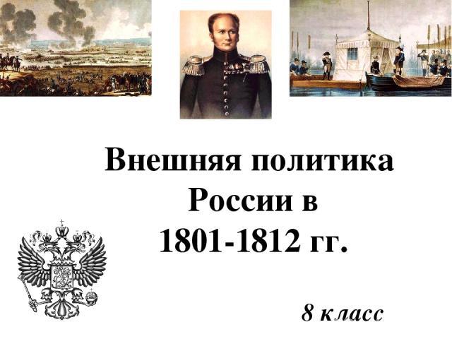 8 класс Внешняя политика России в 1801-1812 гг.
