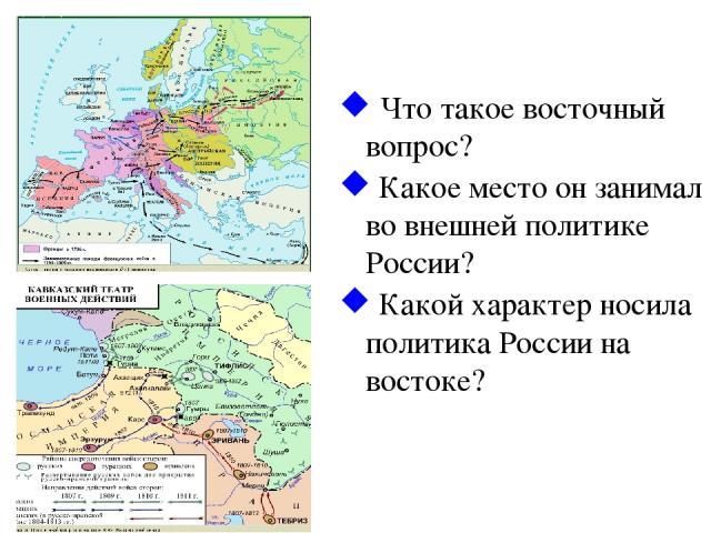 Что такое восточный вопрос? Какое место он занимал во внешней политике России? Какой характер носила политика России на востоке?