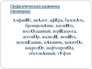 Орфоэпическая разминка (проверка) АлфавИт, анАлог, афЕра, баловАть, бронировАние