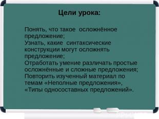 Цели урока: Понять, что такое осложнённое предложение; Узнать, какие синтаксичес