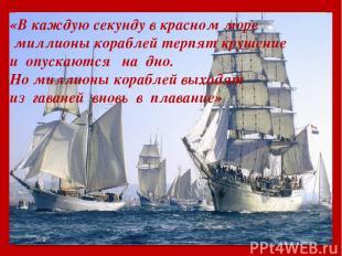 «В каждую секунду в красном море миллионы кораблей терпят крушение и опускаются